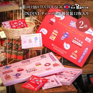ムレスナティー ギフトボックス 2種類 個包装 12袋入り|theboninc