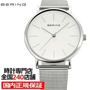 ベーリング ペアモデル 13436-000 メンズ 腕時計 クオーツ ステンレス ホワイト シルバー メッシュベルト theclockhouse-y