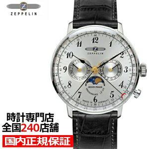 ツェッペリン ヒンデンブルク 7036-1 メンズ 腕時計 クオーツ 革ベルト ブラウン シルバー ムーンフェイズ デイデイト表示|theclockhouse-y