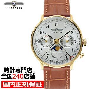ツェッペリン ヒンデンブルク 7039-1 メンズ 腕時計 クオーツ 革ベルト シルバー ムーンフェイズ デイデイト表示|theclockhouse-y
