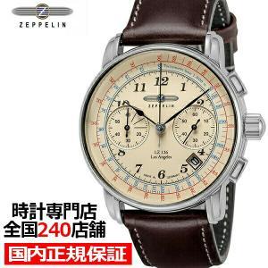 ツェッペリン LZ126 ロサンゼルス 7614-5N メンズ 腕時計 クオーツ コードバンカーフ ベージュ クロノグラフ|theclockhouse-y