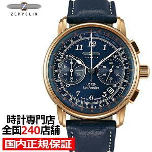 ツェッペリン LZ126 ロサンゼルス 7616-3 メンズ 腕時計 クオーツ コードバンカーフ ネイビー クロノグラフ|theclockhouse-y