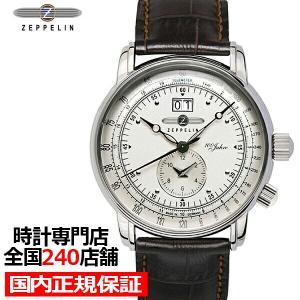 ツェッペリン LZ1 100周年記念モデル 7640-1N メンズ 腕時計 クオーツ レザー ホワイト デュアルタイム|theclockhouse-y