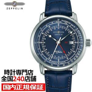 ツェッペリン LZ1 100周年記念モデル 76463 メンズ 腕時計 クオーツ 革ベルト ネイビー GMT機能 日付|theclockhouse-y