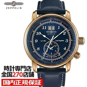 ツェッペリン LZ126 ロサンゼルス 8646-3 メンズ 腕時計 クオーツ コードバンカーフ ネイビー GMT機能|theclockhouse-y