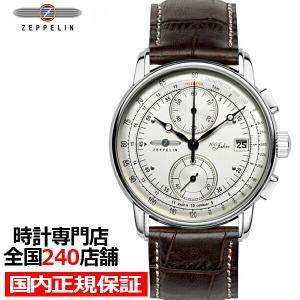 ツェッペリン LZ1 100周年記念モデル 8670-1 メンズ 腕時計 クオーツ レザー ホワイト クロノグラフ|theclockhouse-y