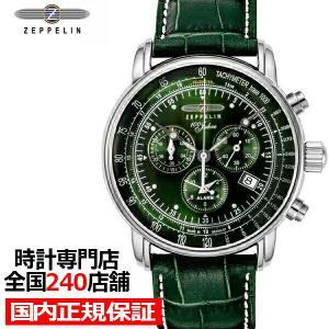 ツェッペリン LZ1 100周年記念 8680-4 メンズ 腕時計 クオーツ グリーン 革ベルト クロノグラフ アラーム|theclockhouse-y