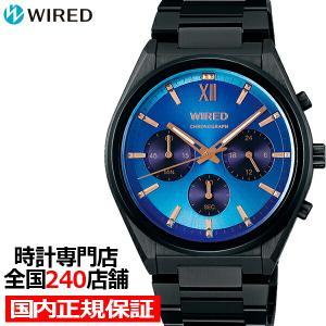 11月6日発売/予約 セイコー WIRED ワイアード REFLECTION リフレクション 2021 ウィンター 限定モデル AGAT743 メンズ 腕時計 クオーツ クロノグラフ ブルー theclockhouse-y