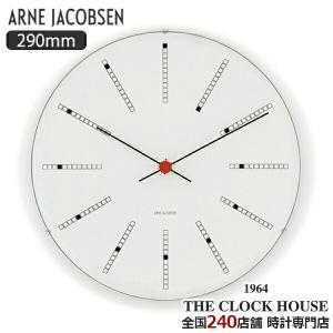 アルネヤコブセン 掛時計 ウォールクロック バンカーズクロック 290mm ARNE JACOBSEN Wall Clock Bankers AJ43640|theclockhouse-y