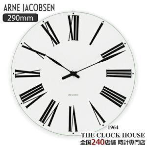 アルネヤコブセン ローマン 掛時計 ウォールクロック 290mm ARNE JACOBSEN Roman Wall Clocks AJ43642 インテリア|theclockhouse-y
