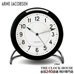 アルネヤコブセン ステーション 置時計 テーブルクロック ARNE JACOBSEN Station Table Clock AJ43672 インテリア|theclockhouse-y