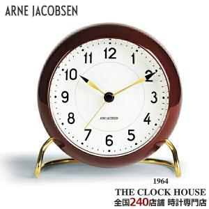 アルネヤコブセン ステーション 限定モデル 置時計 テーブルクロック バーガンディ ARNE JACOBSEN AJ43676|theclockhouse-y