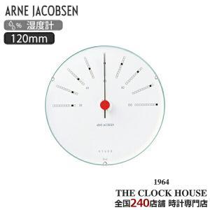 アルネヤコブセン バンカーズ 掛湿度計 120mm ARNE JACOBSEN Bankers Hygrometer AJ43685 インテリア|theclockhouse-y