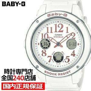 BABY-G ベビージー BGA-150EF-7BJF カシオ レディース 腕時計 アナデジ ホワイト ウレタン ビッグケース ベーシック 正規品|theclockhouse-y