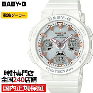 BABY-G ベビージー BGA-2500-7AJF カシオ レディース 腕時計 電波 ソーラー アナデジ ホワイト ビーチトラベラー 正規品|theclockhouse-y