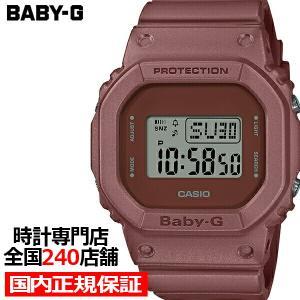 BABY-G ベビーG アースカラートーン BGD-560ET-5JF レディース 腕時計 電池式 デジタル ブラウンレッド キャニオン 国内正規品 カシオ|theclockhouse-y