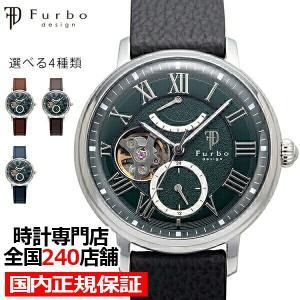 フルボデザイン ユアチョイス サンド F8402GR メンズ 腕時計 自動巻き 革ベルト グリーン オープンハート 選べるベルト4種類|theclockhouse-y