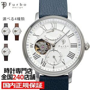 フルボデザイン ユアチョイス サンド F8402SI メンズ 腕時計 自動巻き 革ベルト シルバーホワイト オープンハート 選べるベルト4種類|theclockhouse-y