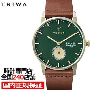トリワ パインファルケン FAST112-CL01021 メンズ 腕時計 クオーツ 茶レザー グリーン スモールセコンド|theclockhouse-y