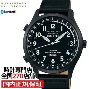 マッキントッシュ フィロソフィー トロッター Bluetooth メンズ 腕時計 クオーツ 革ベルト ブラック チタン 防水 FCZB997|theclockhouse-y