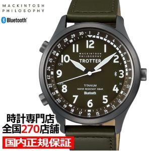 マッキントッシュ フィロソフィー トロッター Bluetooth メンズ 腕時計 クオーツ 革ベルト グリーン チタン 防水 FCZB998|theclockhouse-y
