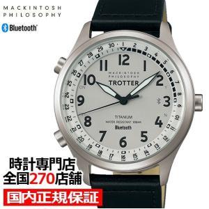 マッキントッシュ フィロソフィー トロッター Bluetooth メンズ 腕時計 クオーツ 革ベルト ホワイト チタン 防水 FCZB999|theclockhouse-y