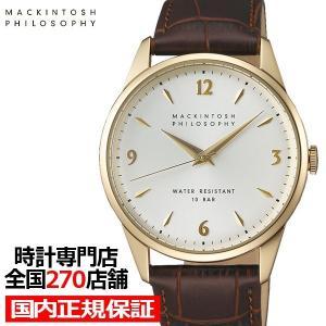 マッキントッシュフィロソフィー FCZK998 メンズ 腕時計 ペアモデル MACKINTOSH PHILOSOPHY レザー|theclockhouse-y