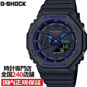 10月9日発売 G-SHOCK Gショック バーチャルブルー GA-2100VB-1AJF メンズ 腕時計 電池式 アナデジ 樹脂バンド 国内正規品 カシオ カシオーク 八角形 theclockhouse-y
