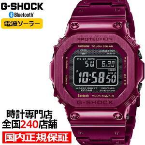 1月15日発売 G-SHOCK Gショック フルメタル ボルドー GMW-B5000RD-4JF メンズ 腕時計 電波ソーラー Bluetooth デジタル 国内正規品 カシオ|theclockhouse-y