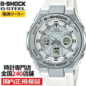 G-SHOCK ジーショック G-STEEL Gスチール GST-W310-7AJF メンズ 腕時計 電波ソーラー アナデジ ミドルサイズ ホワイト シルバー メタル 国内正規品 カシオ|theclockhouse-y