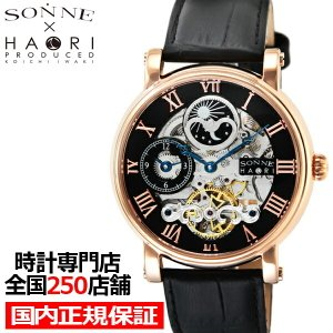 ゾンネハオリ H013シリーズ H013PG メンズ 腕時計 自動巻き 革ベルト ブラック スケルトン GMT|theclockhouse-y