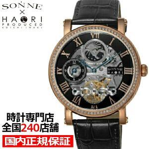 ゾンネハオリ H013シリーズ H013PGZ-BK メンズ 腕時計 自動巻き 革ベルト ブラック スケルトン GMT|theclockhouse-y