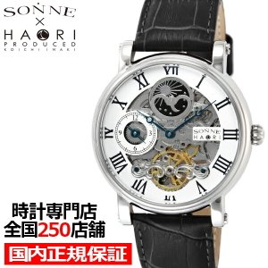 ゾンネハオリ H013シリーズ H013SV メンズ 腕時計 自動巻き 革ベルト シルバー スケルトン GMT|theclockhouse-y