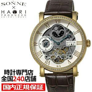 ゾンネハオリ H013シリーズ H013YGZ-SV メンズ 腕時計 自動巻き 革ベルト シルバー スケルトン GMT|theclockhouse-y