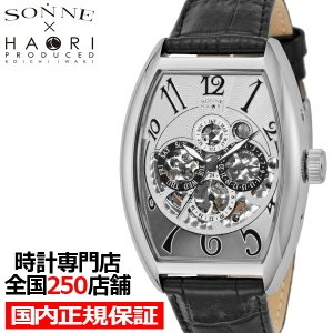 ゾンネハオリ H015シリーズ H015SS-BK メンズ 腕時計 自動巻き 革ベルト シルバー スケルトン トノー|theclockhouse-y