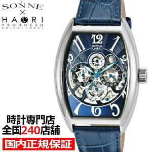 ゾンネハオリ H015シリーズ H015SS-NV メンズ 腕時計 自動巻き 革ベルト ネイビー スケルトン トノー|theclockhouse-y