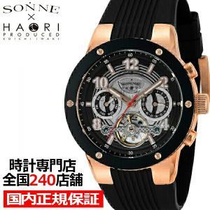 ゾンネハオリ H017シリーズ H017PG-BK メンズ 腕時計 自動巻き ラバーベルト ブラック スポーティー|theclockhouse-y