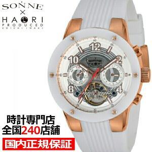 ゾンネハオリ H017シリーズ H017PG-WH メンズ 腕時計 自動巻き ラバーベルト ホワイト スポーティー|theclockhouse-y