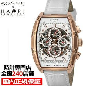 ゾンネハオリ H018シリーズ H018PG-WH メンズ 腕時計 自動巻き 革ベルト ホワイト スケルトン トノー|theclockhouse-y