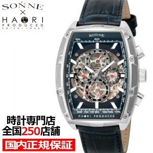 ゾンネハオリ H018シリーズ H018SS-NV メンズ 腕時計 自動巻き 革ベルト ネイビー スケルトン トノー|theclockhouse-y