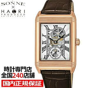 ゾンネハオリ H021シリーズ H021PGBR メンズ 腕時計 手巻き 革ベルト シルバー オープンハート レクタンギュラー 四角|theclockhouse-y