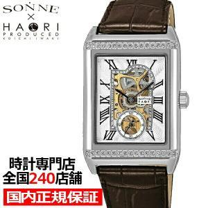 ゾンネハオリ H021シリーズ H021SSZBR メンズ 腕時計 手巻き 革ベルト シルバー オープンハート レクタンギュラー 四角|theclockhouse-y