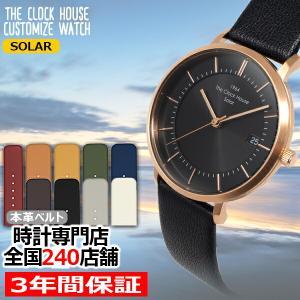 ザ・クロックハウス カスタマイズウォッチ ノルディックカジュアル LCA1004-BK1 レディース 腕時計 ソーラー 革ベルト ブラック theclockhouse-y