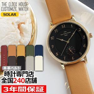 ザ・クロックハウス カスタマイズウォッチ フレンチカジュアル LCA1005-BK1 レディース 腕時計 ソーラー 革ベルト ブラック 24時間計 theclockhouse-y