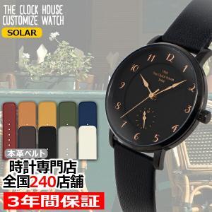 ザ・クロックハウス カスタマイズウォッチ フレンチカジュアル LCA1005-BK2 レディース 腕時計 ソーラー 革ベルト ブラック 24時間計 theclockhouse-y