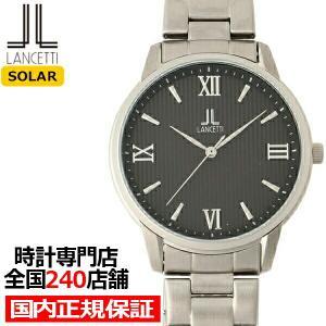 LANCETTI ランチェッティ ペアモデル LT6857-BK1 メンズ 腕時計 ソーラー メタルバンド 日付機能 ブラック LB2021|theclockhouse-y