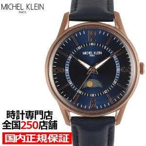 MICHEL KLEIN ミッシェルクラン サン&ムーン MK16001-BL1 レディース 腕時計 クオーツ 電池式 ブルー 革ベルト LB2021|theclockhouse-y