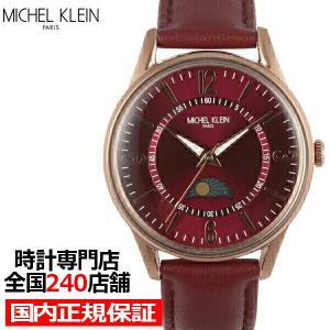 MICHEL KLEIN ミッシェルクラン サン&ムーン MK16001-CL1 レディース 腕時計 クオーツ 電池式 クラレット 革ベルト LB2021|theclockhouse-y