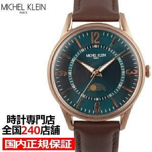 MICHEL KLEIN ミッシェルクラン サン&ムーン MK16001-GR1 レディース 腕時計 クオーツ 電池式 グリーン ブラウン 革ベルト LB2021|theclockhouse-y