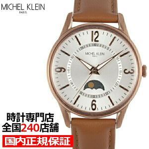 MICHEL KLEIN ミッシェルクラン サン&ムーン MK16001-WH1 レディース 腕時計 クオーツ 電池式 ホワイト ブラウン 革ベルト LB2021|theclockhouse-y